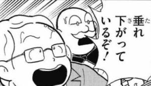 ジェノサイド 漫画 ネタバレ
